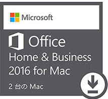 Microsoft Office Home and Business 2016 for Mac [ダウンロード版] (PC2台/1ライセンス)