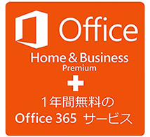 Microsoft Office Home and Business Premium プラス Office 365 [ダウンロード版] (PC1台/1ライセンス) OEM 日本語版