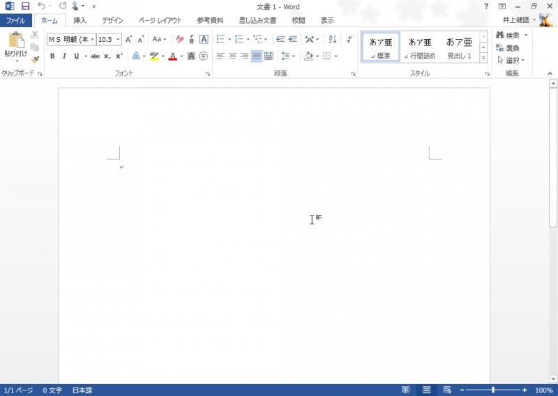 microsoft office word 2016 と word 2013 の違い