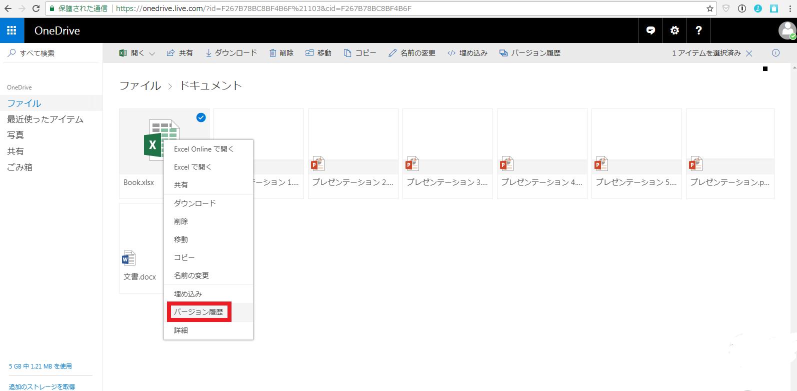 マイクロソフト、OneDriveで「Office」ファイルから全ファイルのバージョン履歴対応へ