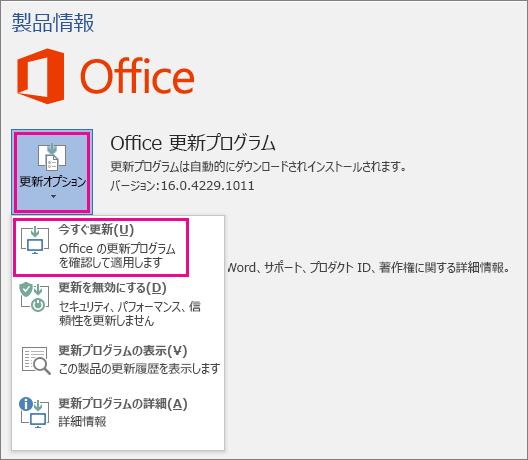 Office2016を更新する方法