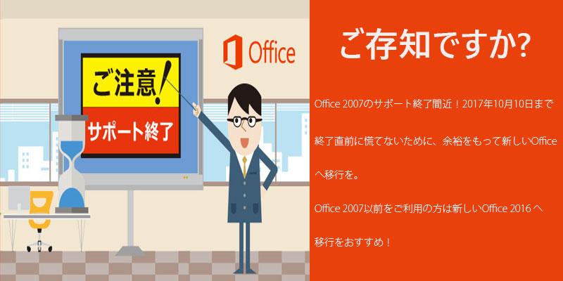 Office 2007のサポート終了間近!