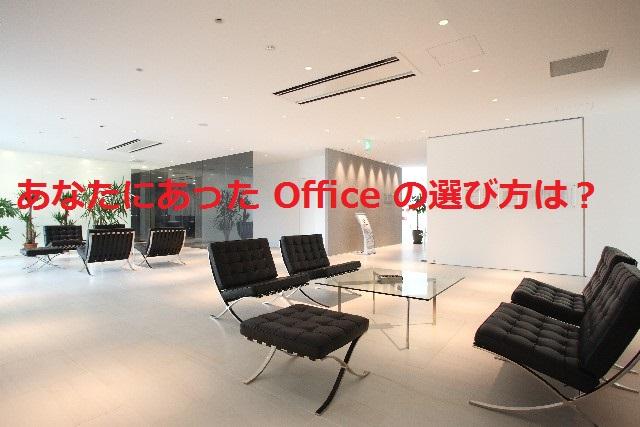 Officeライセンスの選び方を3タイプに分類