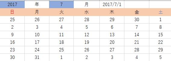 Excel 2016で カレンダー 作成する方法