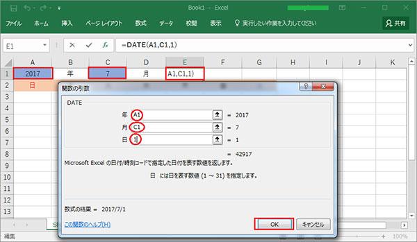 Excel 2016の カレンダー の作り方
