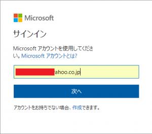 Microsoft アカウント