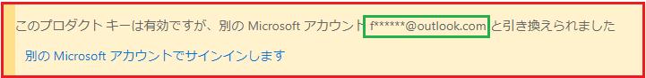 別の Microsoft アカウント