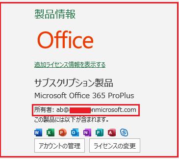 Office を紐づけたMicrosoft アカウント を忘れた場合の対処方法