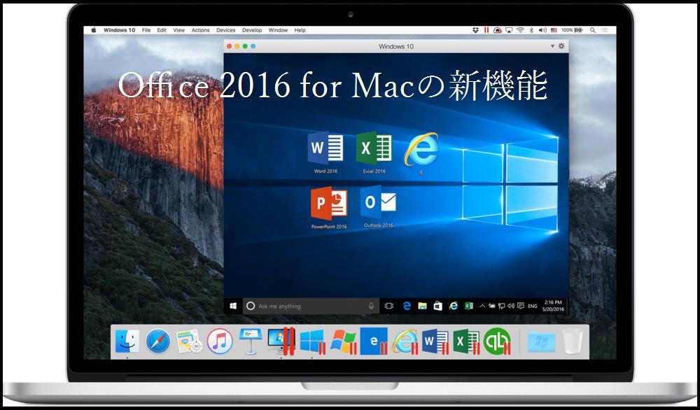 Office 2016 for Mac の新機能は便利なのがいっぱい!