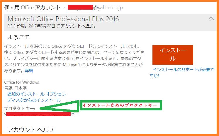 Office 2016 PC買い替え 再インストールする方法