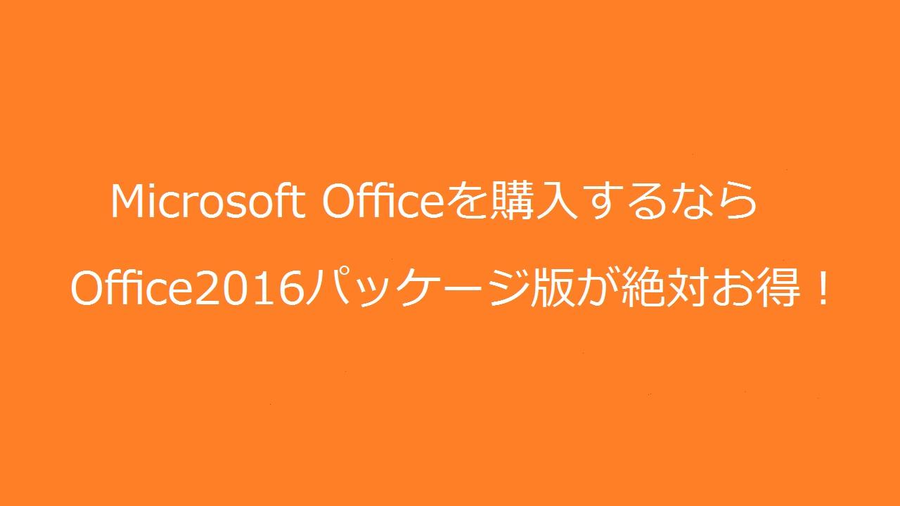 Microsoft Officeを購入するなら「Office2016」パッケージ版が絶対お得!