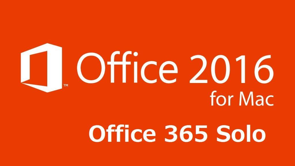 Mac 版 Office 2016の 価格 と機能比較