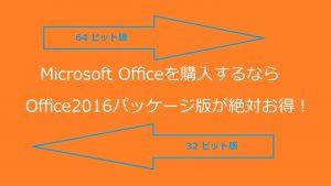 マイクロソフトオフィス32bit版64 ビット版