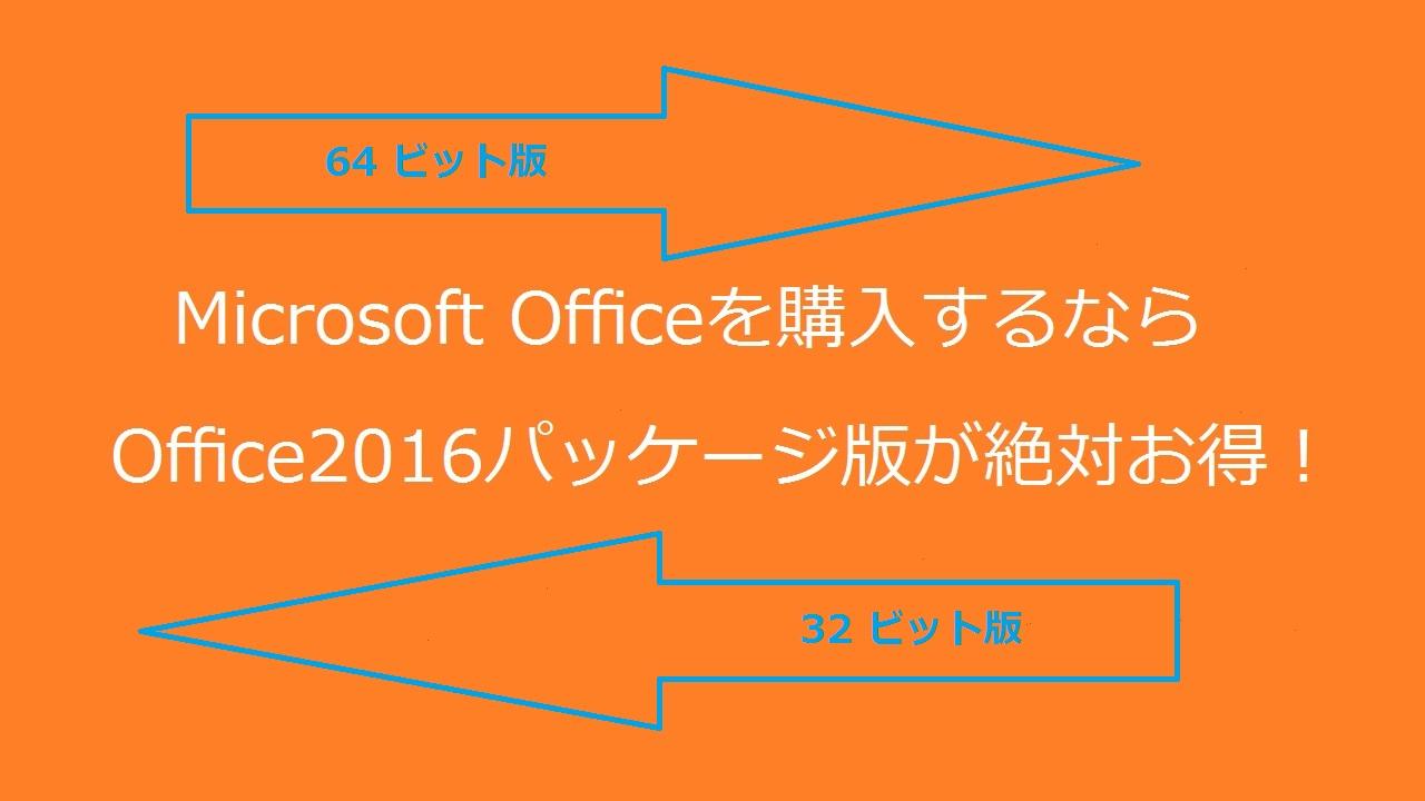 Microsoft Office にある 32bit と 64bit とは?bit違いやメリット