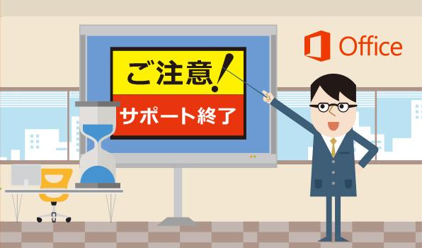 現行の永続ライセンス版Officeでは2020年10月以降OneDrive for Businessなどが利用不能に