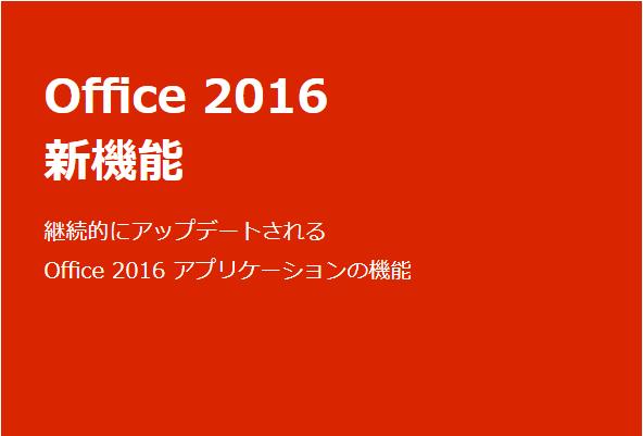 ビジネスに役立つ!Office 2016の新機能を使いこなそう!