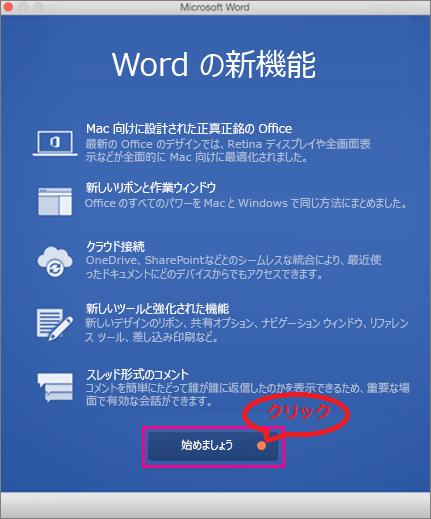 Office for Macをアカウントによるライセンス認証方法