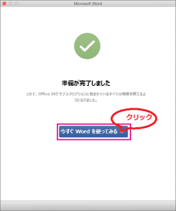 Office for Mac の ライセンス 認証 が完了