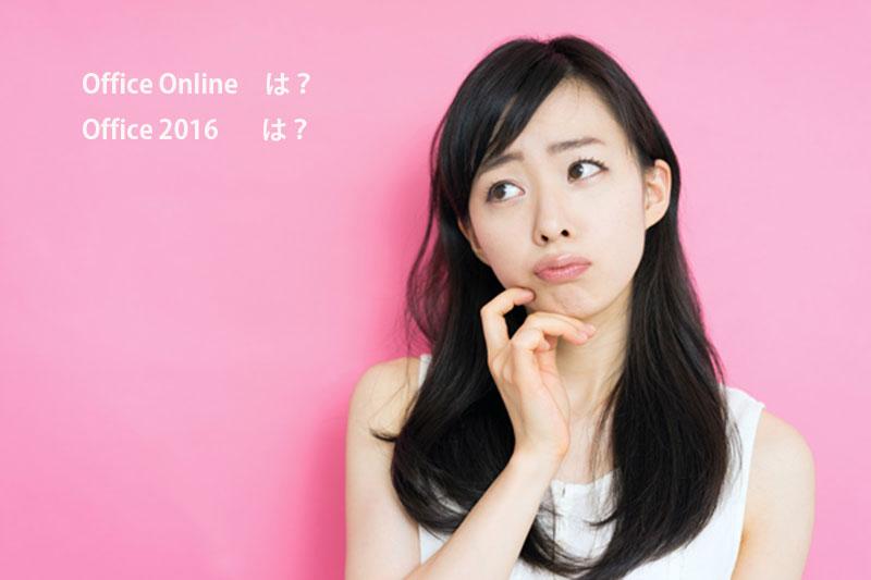 無料のソフトOffice Online