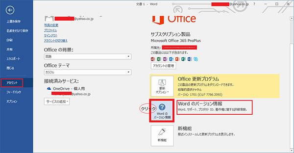 使用している Office の バージョン を確認する方法