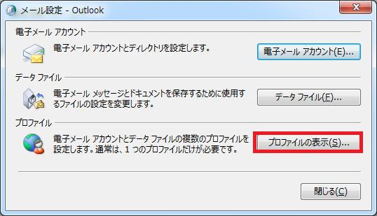 Outlook が 開けない 時の対処方法、受信トレイ修復ツールの使い方