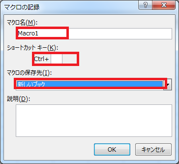 excel の マクロ 作成法