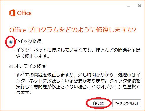 Office 2016 のクイック 修復