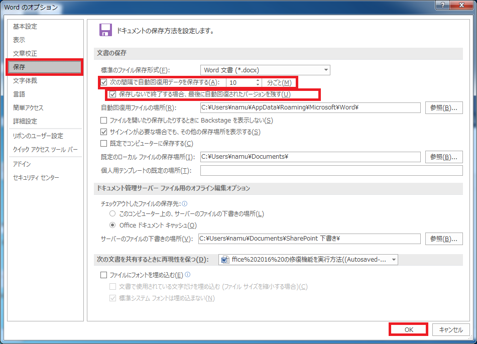 Office(Word、Excel、PowerPoint)のフアイルを復元する方法