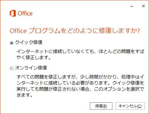 Office 2016 の 修復 機能を実行方法
