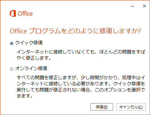 Office 2016 の修復機能を実行方法
