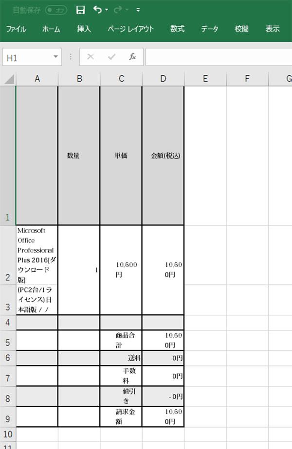 Excel へコピー&ペースト
