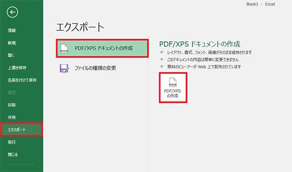 Word や Excel を PDF に 変換 する方法