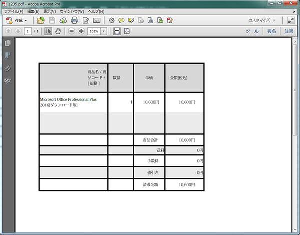 【超便利!】 Excel (エクセル)と PDF 間のファイル 変換 方法