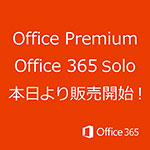 「Office 365 Solo」と 「Office 365 Home 」の違いは?