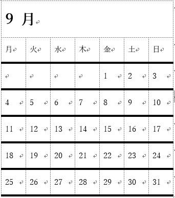 Word で カレンダー を作成する方法をご紹介します