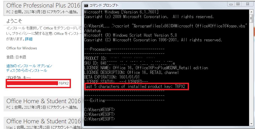 Windowsで Office の プロダクトキー を 確認 する方法