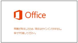 Office のインストールで「このサイトはメンテナンスのため一時的にご利用いただけません」というエラーの対処法