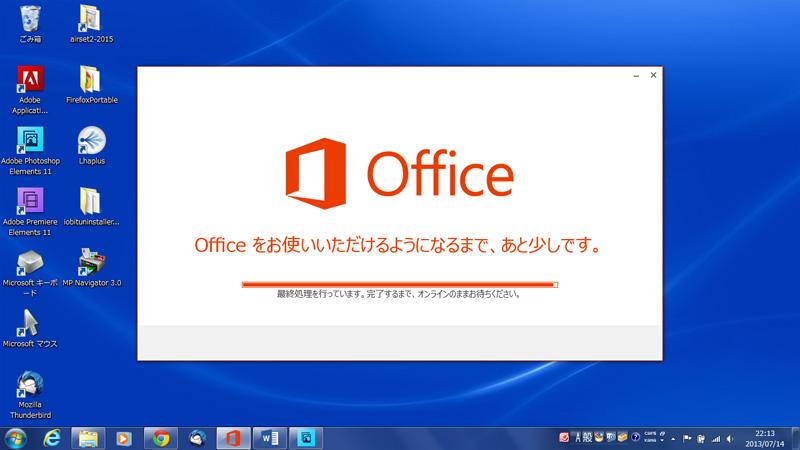 Microsoft Office 2016のインストールに時間がかかる