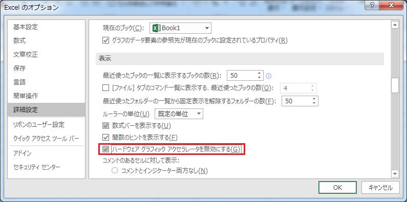 Excel オプション