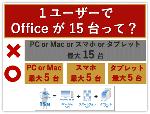 誤解がちな Office 365のインストール台数!15台とは?