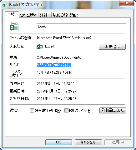 Excel プロパティ