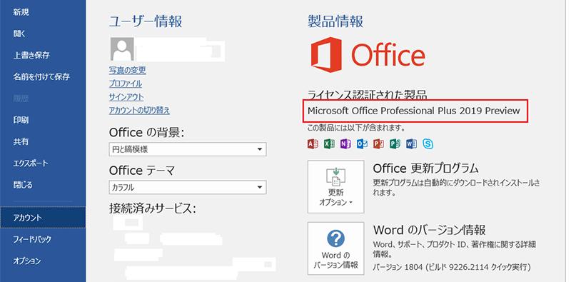 Office 2019は2018年後半にリリース、価格は10%引き上げヘ!