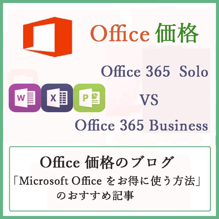 Office 365 Solo とOffice 365 Business の価格と購入方法の違い!