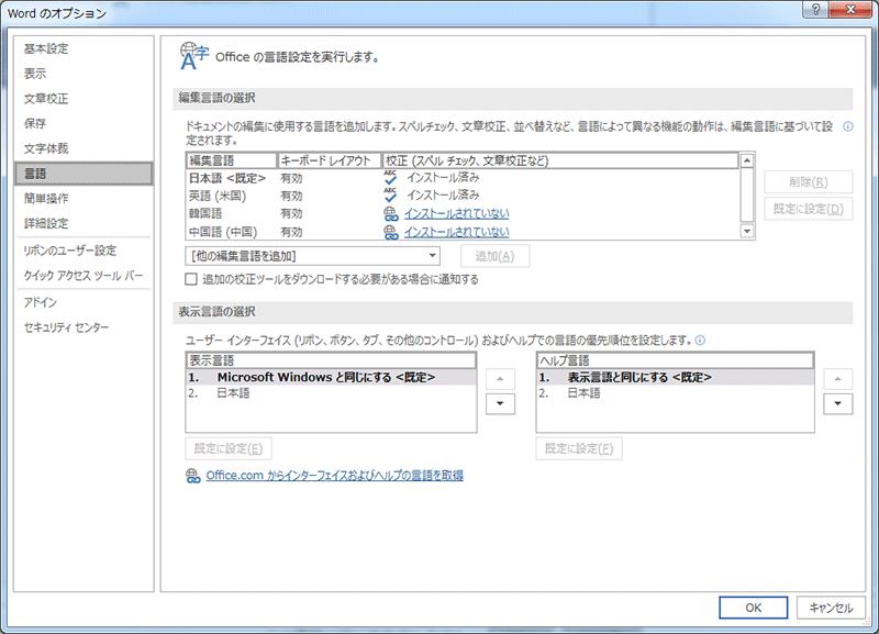 Office で編集言語を追加する方法