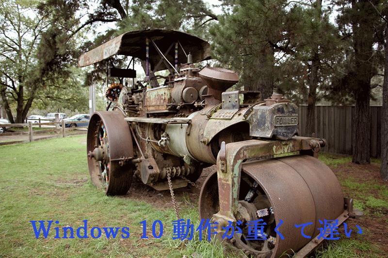 Windows 10 でPC の動作が重くて遅い場合の対処方法