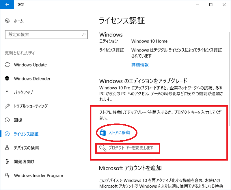 windows-10-home-4