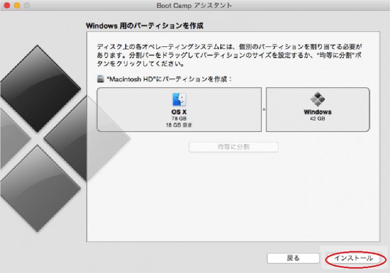 Macだけで Boot Camp による Windows 10 のインストール