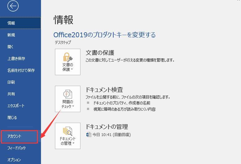 Office2019のプロダクトキーを変更する