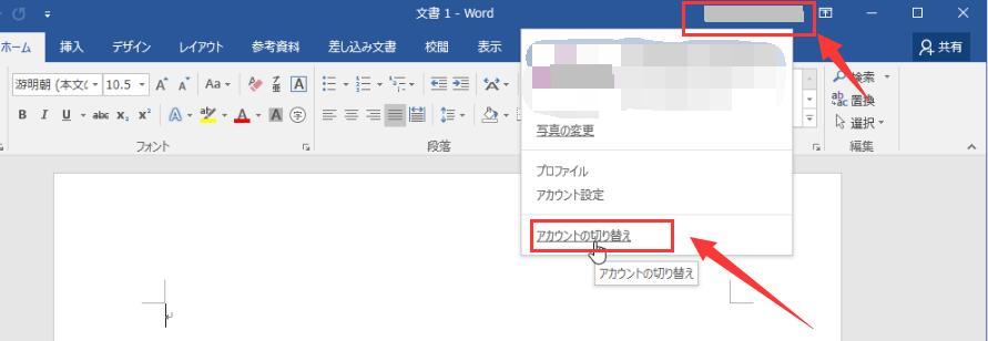 Office ライセンス(1ユーザー分)を 複数 のアカウントで使う方法