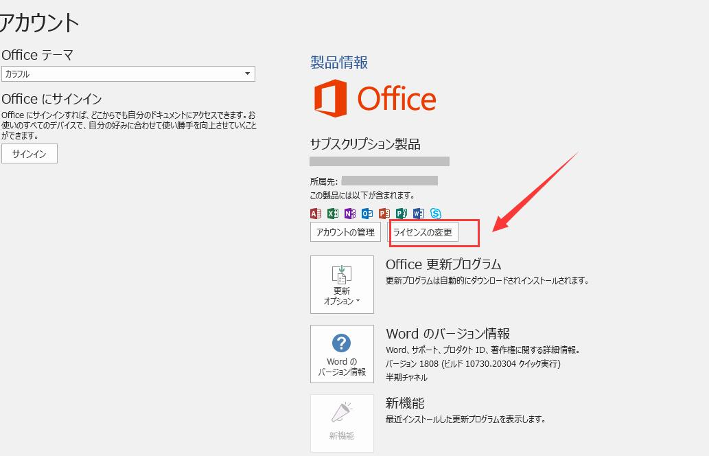 Office2019 のプロダクトキーを変更する